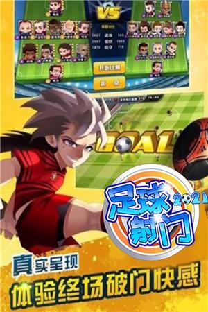 足球射门(1)