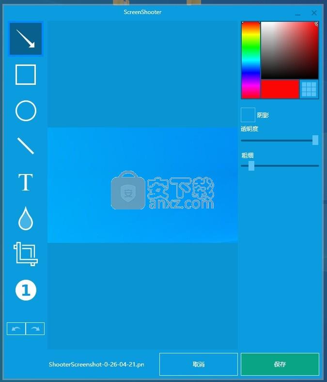 ScreenShooter(屏幕截图工具)