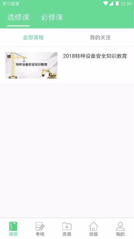 学习部落R武汉app开发