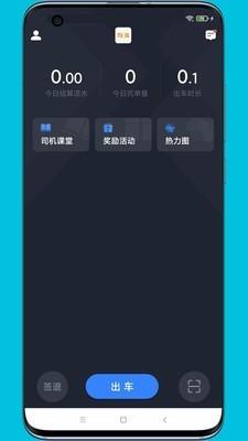 有滴出行司机助手商城平台app开发