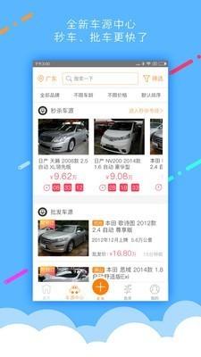 批车网app制作与开发