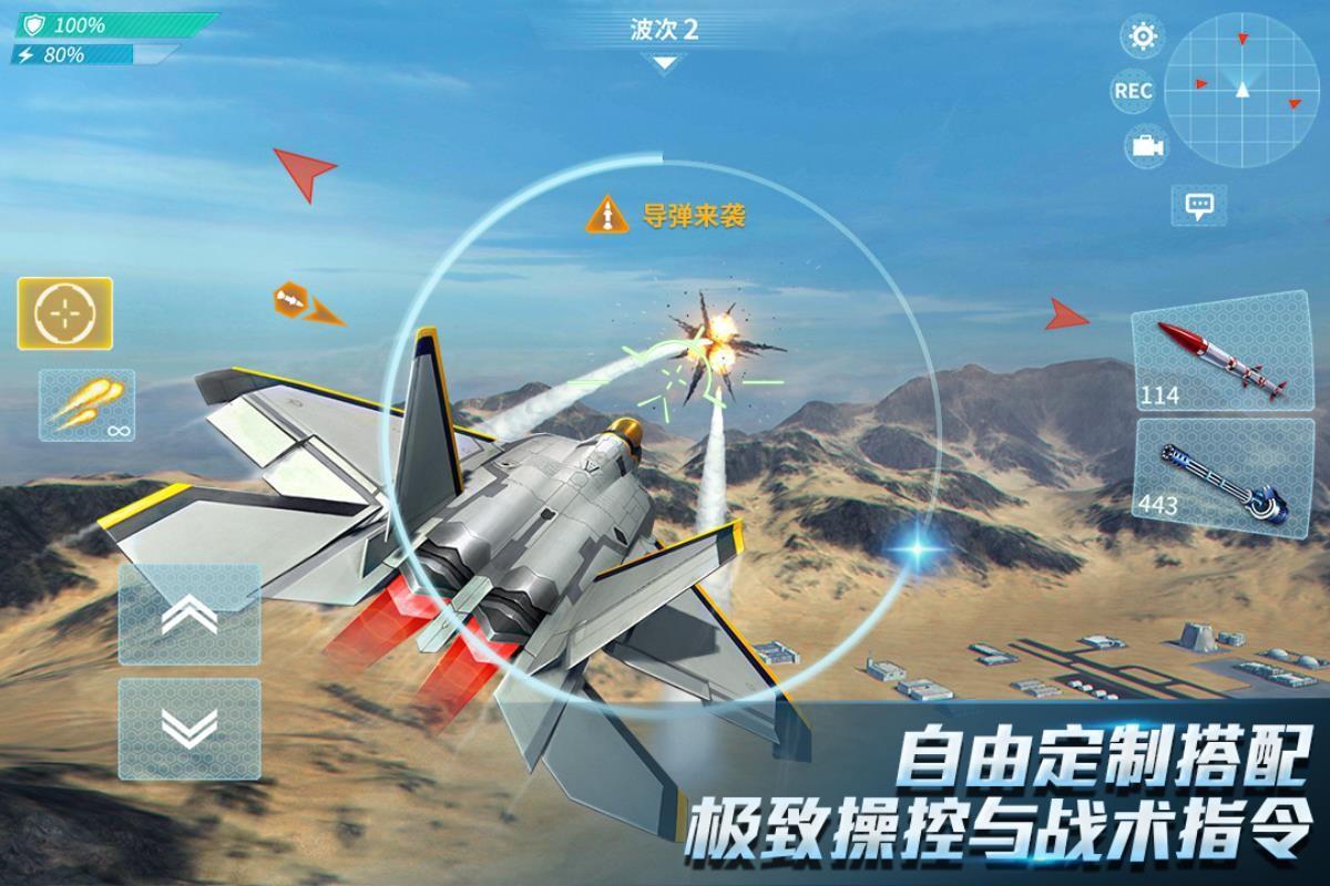 现代空战3D(1)