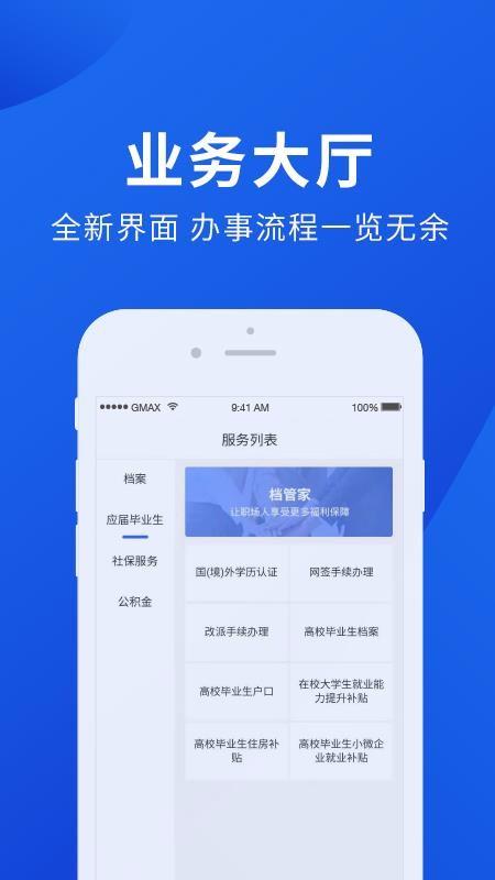 档管家开发app服务
