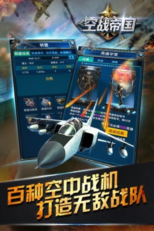 帝国空袭(3)