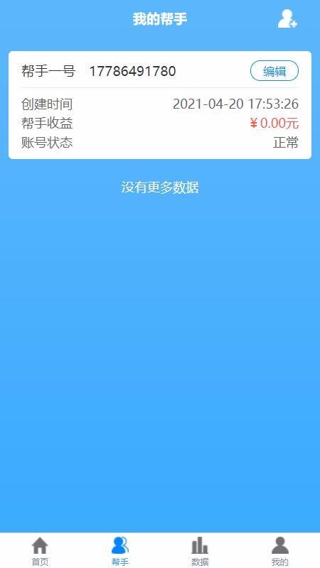 盒力充代理商端沈阳app开发
