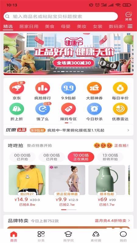 柠萌儿开发个app要多少钱