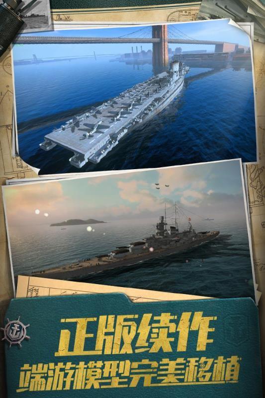 战舰世界闪击战(4)