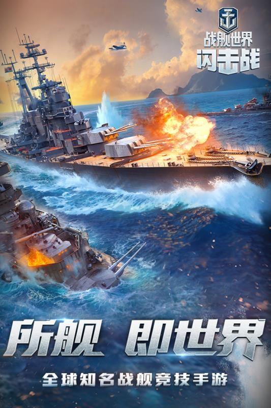 战舰世界闪击战(1)