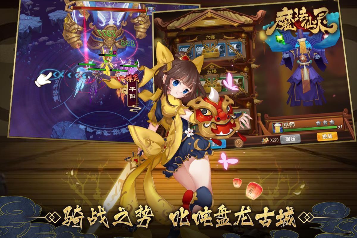 魔法仙灵(1)