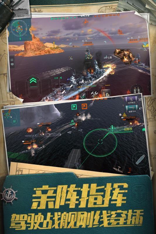 战舰世界闪击战(3)