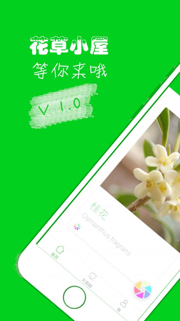 花草小屋app软件开发学习