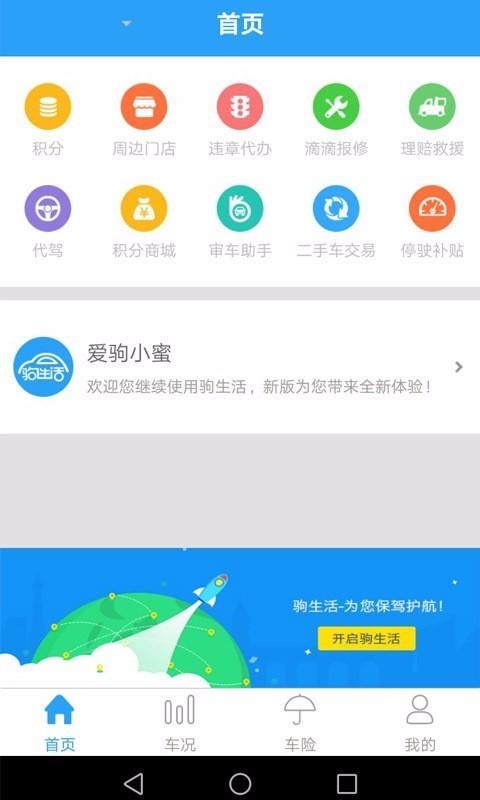 驹生活快速开发app