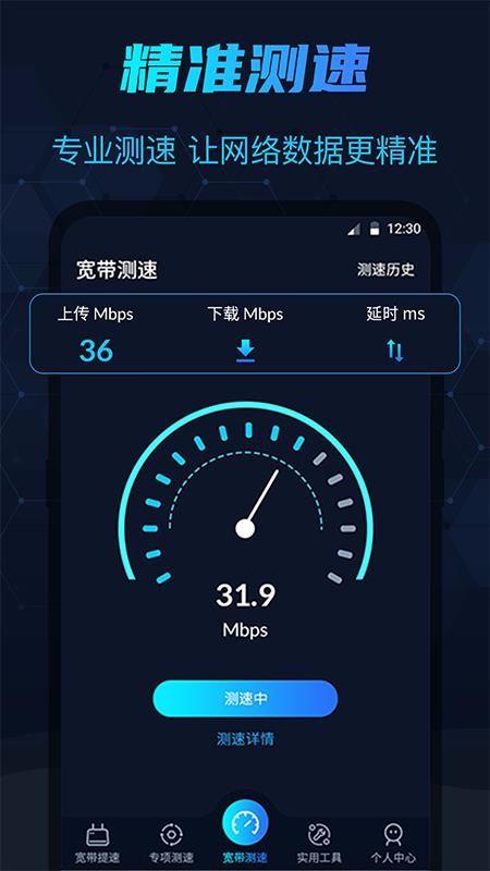 WIFI测网速(1)
