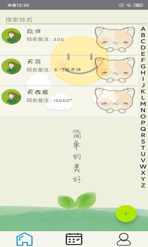 汇易账本(1)