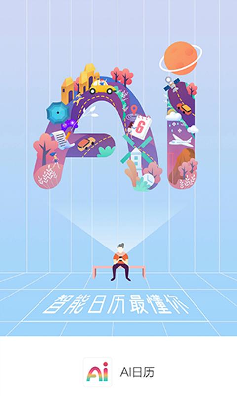 AI日历(3)