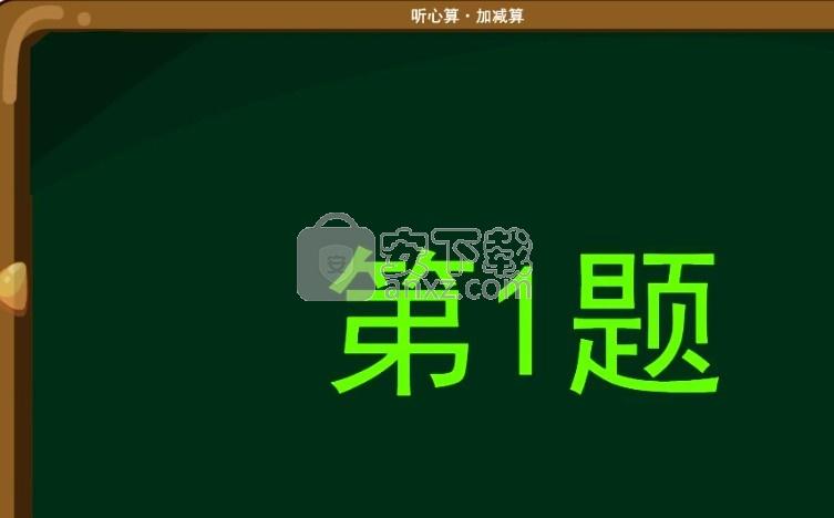 豆苗课堂(珠算软件)