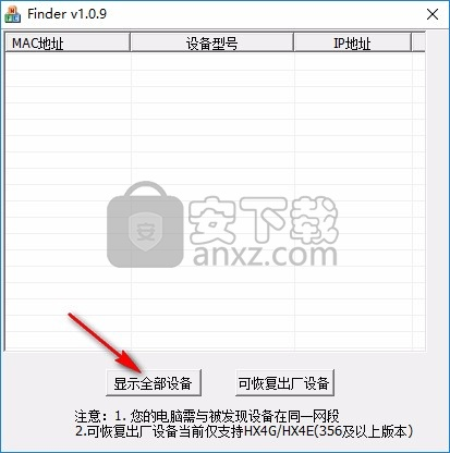 Finder(IP地址查询工具)