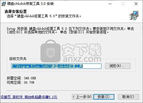 硬盘CHKDSK修复工具