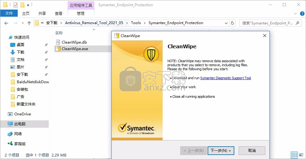 Antivirus Removal Tool(杀毒软件强制卸载工具)