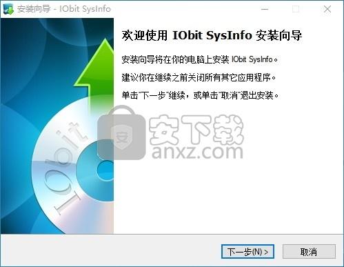 IObit SysInfo(系统信息监测软件)
