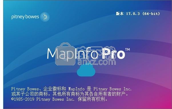 Pitney Bowes MapInfo pro(地图制作软件)