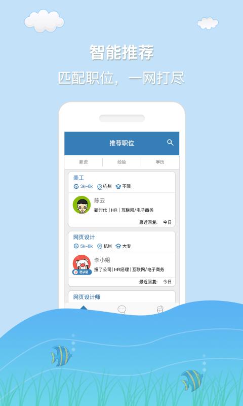杭州直聘商城app平台开发