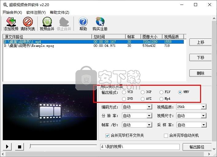 超级视频合并软件