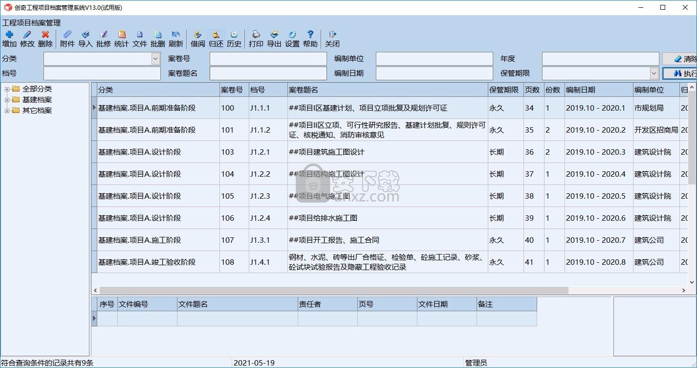 创奇工程项目档案管理系统