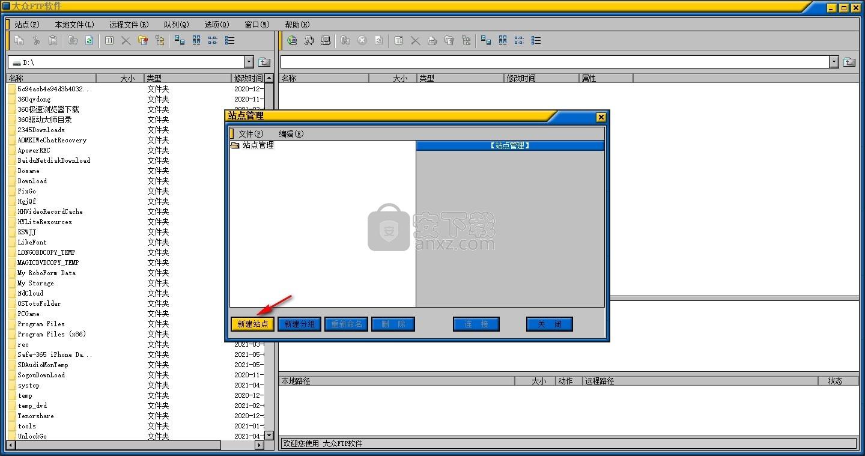 大众FTP软件
