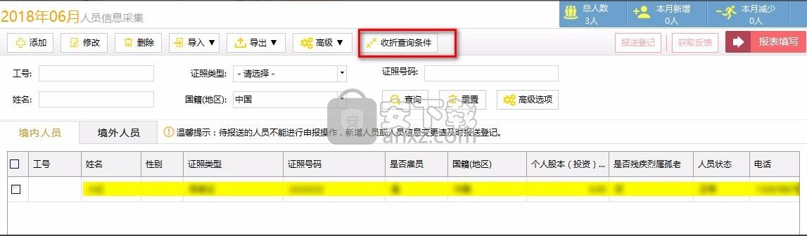 黑龙江自然人电子税务局扣缴端