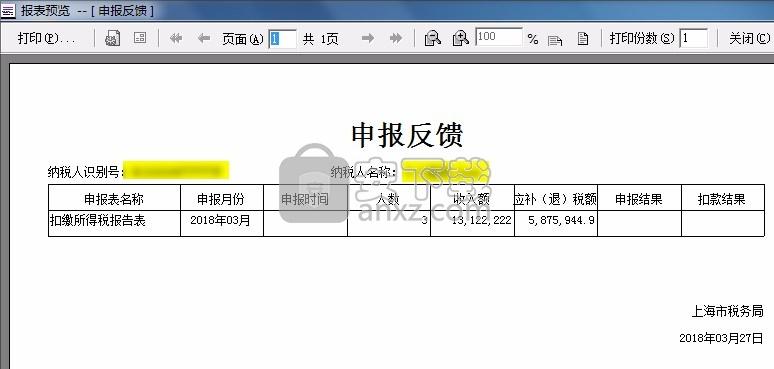 甘肃自然人电子税务局扣缴端