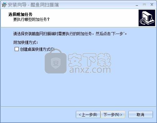 酷鱼网网上阅卷系统扫描客户端
