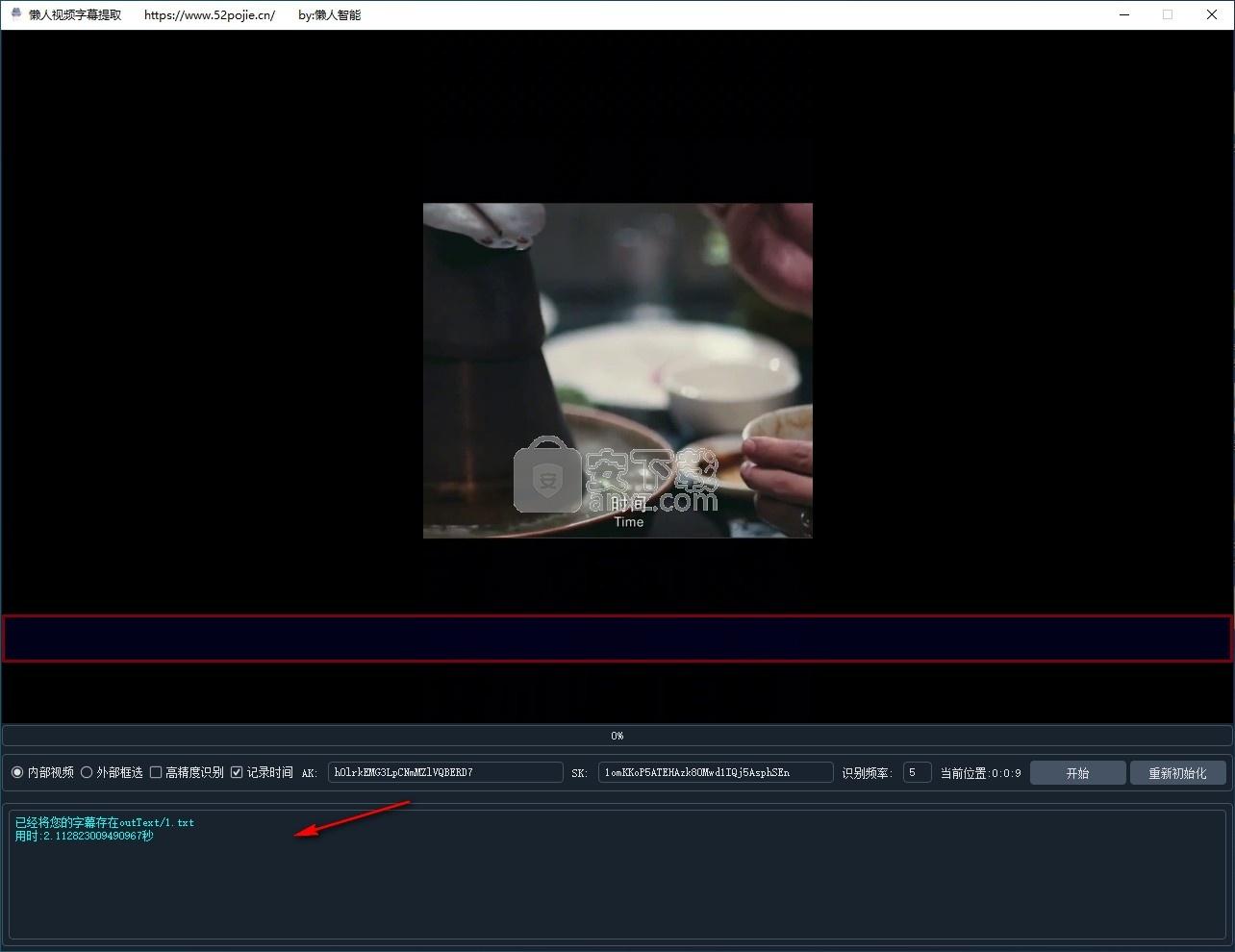 懒人视频字幕提取工具