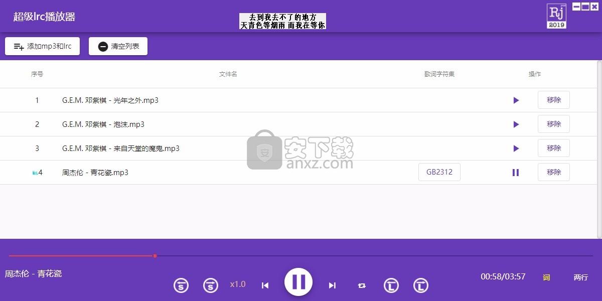 超级lrc播放器(Super LRC Player)