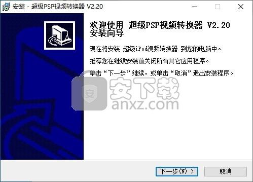 超级PSP视频转换器