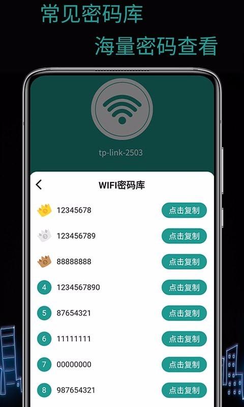 WiFi密码破译