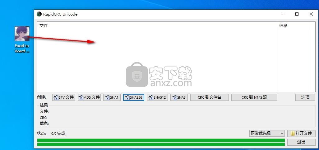 RapidCRC Unicode(CRC校验工具)
