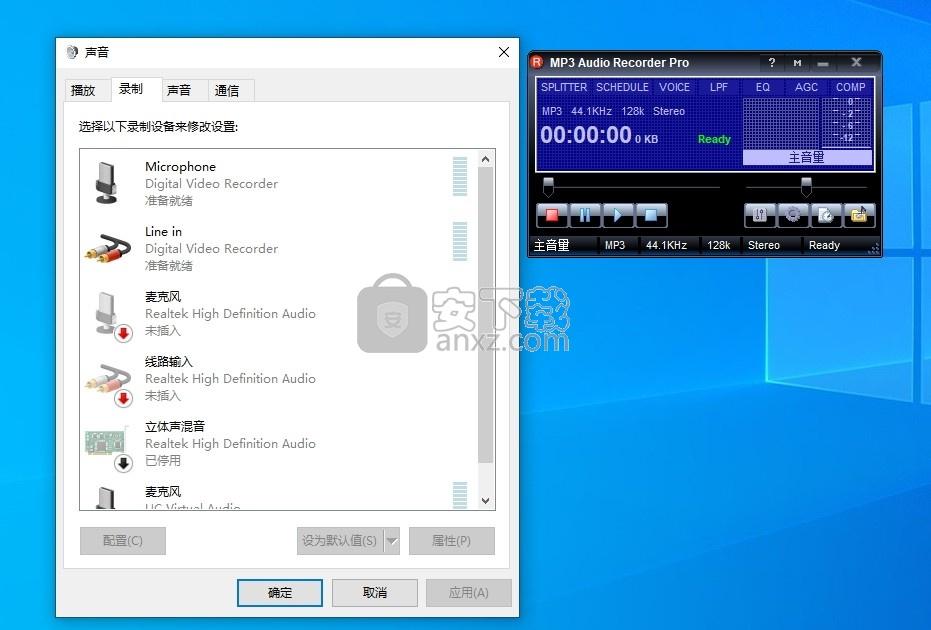 Pistonsoft MP3 Audio Recorder(MP3录音软件)