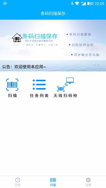 条码扫描保存快速开发安卓app