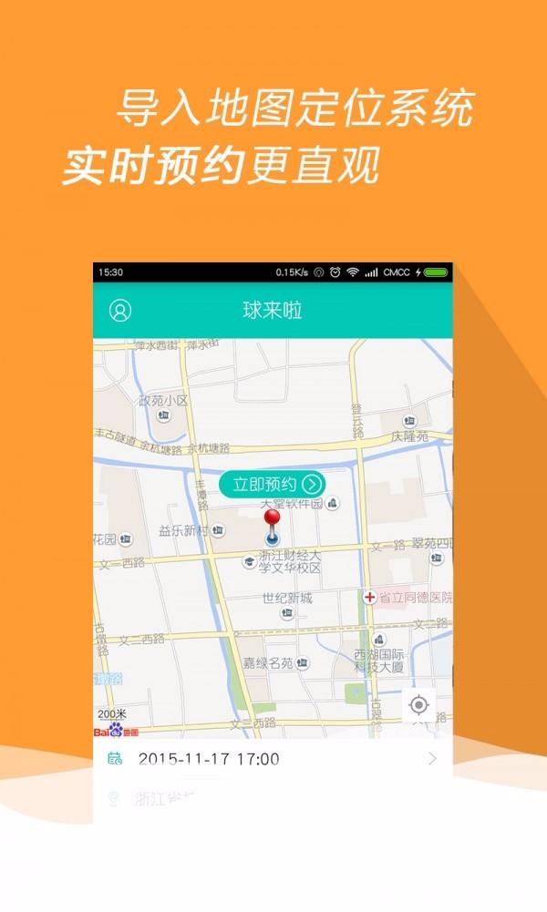 球来啦o2o手机app开发