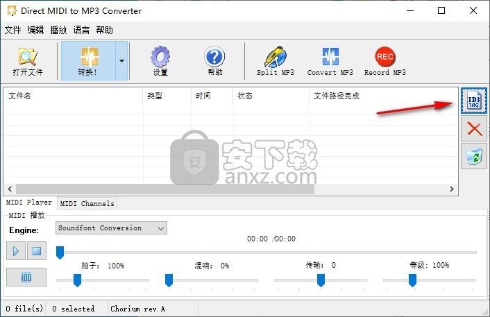 Direct MIDI to MP3 Converter(MIDI转MP3转换器)