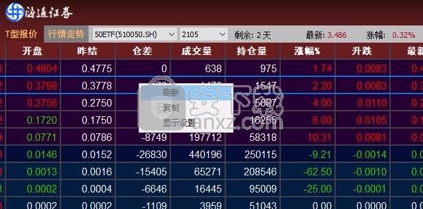 海通证券期权交易系统高频版