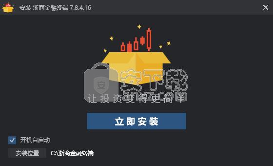浙商证券金融终端