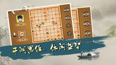 宽立象棋(2)