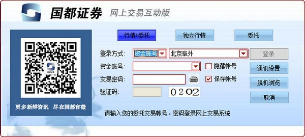 国都证券网上交易互动版