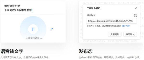 腾讯文档电脑版