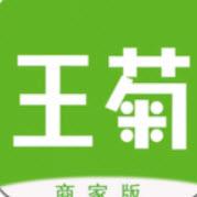 王菊商家版