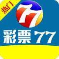 77彩票老版