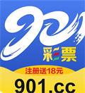 时时中彩票最新版901app