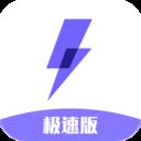 闪电盒子极速版app